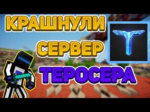 Крашнули Сервер TeroserPlay!! ТЕРОСЕРА!! - Краш Школо Серверов №32