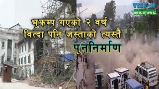 भूकम्पले ध्वस्त संरचना बन्न ३ हजार वर्ष लाग्ने   Earthquake in Nepal 2072 The April 2015 Nepal earthquake, also known as the Gorkha earthquake killed nearly 9000 people and injured nearly 22000 It occurred at 11:56 Nepal Standard Time.NITV Media Present'sVoice : Yadab DevkotaEditor : Puspah RaiNews Editor : Yadab Devkota Concept : Kamal Adhikari, Krishna Adhikari,Yadab Devkota, Aananda koiralaProduced : NITV Media Pvt. Ltd.Log on : www.nitvmedia.com.np© NITV Media Pvt. Ltd.This company is sister organization of NewITventure Corp(Japan)To stay updated please CLICK HERE to SUBSCRIBE : https://www.youtube.com/c/newsnrnfind us :न्युजएनआरएन डट कम http://www.newsnrn.com/ नेपाल जापान डट कम http://www.nepaljapan.com/ भिजन नेपाल टेलिभिजन http://visionasiatv.com/NITV Media Pvt. Ltd. is authorized to upload this video. Using of this video on other channels without prior permission will be strictly prohibited. (Embedding to the websites is allowed)Visit us @ www.newsnrn.comConnect With NewsNRN:Facebook Page: https://www.facebook.com/NewsNrnDotCom/Twitter: https://twitter.com/NewsNrnGet Complete & Updated Global Nepali News all around the world(NRN) http://www.newsnrn.comBusiness Inquiries: info@newsnrn.comCategoryNews & PoliticsLicencePopular Live TV Shows -Nepal TV: Maulik Shantiko, Geetanjali, The News, Rojgar, Jhankar, Sangeet Sansar, Hamro Krishi, Artha Ko Artha, Hamra Kura, Mission Point, Aajako Bigyan, NTV Forum, Mahasanchar, Yuva Ra Rojgar, Clapboard, Sidha PrasnaNTV Plus: Mahendola, Suseli Bihani, Chiya Guff, Swastha, Jhankar, Film City, Sports Info, Purbadhar, Trade Cycle, Adhunik Geet, World Sports, Bal Sarokar, Phoolbari, Chalachitra, Lok GeetAvenues TV: Dharma Patanjali Yog, Khabar Bhitrako Khabar, Vastu Bigyan, Byekti Bishaya, Sports Arena, Off The Beat, Aankhi JhyalImage Channel: Lok Bhaka, Subha Bihani, Talk show, News, Rotary, Top Of the Pops, Newari News, Ukali OraliSagarmatha Tv: Tesro Aakha, Luza Live, STV Chat, Khojkhabar, Jhigu Nashika, Nepal Bhasha, Farak BishowHimalaya TV: Bhakti Sangit, Lok Bisauni, Samaya, Prime Story, Bazar guru, Himalaya Prime, Prime StoryMountain TV: Desh Dinvar, Swami,Depth News, Mission News, Headline News, Business NewsABC News: Manokranti, Biz Bazar, Biz Hour, Woman World, Hot News, ABC Umpire, Rojgar, ABC watchTV Filmy: Show Time, Show Biz, Tol tol Ma, One Day with Theater Hitz, Filmy BuzzKantipur Tv: Subharambha, Jyotish, Kantipur News, Headline News, Marga Darshan, Market Watch, What The Flop, Fireside, Call Kantipur, Ditha Saab, Harke Haldar, Rrajatpat, Uddhyam, Sarokar, Sajha SawalNews 24: Gyann Ganga, Prakriti Sanga, Tapaiko Bhagya, Power News, Chaa Prasna, Sports News, News Village, Madhyarekha, Weather, Paaila, Business, HathkhadiAustralia Plus: A Taste of Landline, Humpty Big Adventure, Giggle and Hoot, Totally Wild, Flying Miners, Australian Story, Making Family Happy, A Country Road: The Nationals, ABC News, Ready Steady Wiggle, The Killing Season, Rugby LeagueColors: Naagin, Kasam, Udaan, Sasural Simran Ka, Big Boss, Thapki Pyaar ki, Karmadal Daata Shani, Ek Shringaar Swabhiman, Comedy Nights LiveET Now: Business News, Investor's Guide, Market Cafe, First Trades, Market sense, Riding The BullZoom Bollywood: Sneak Peek, Toofani Hits, Kadak Start, Telly Top upTimes Now: The Morning Show, Afternoon Primetime, News Now Live, Time Now NewsroomSony Sab: Taarak Mehta Ka Oolta Chasma, FIR, Lapataganj, Yes Boss, Jugni Chali Jalandhar, Chidiya GharCollection of Movies Library are from managed Youtube playlists of popular Youtube channels like UTV, Yash Raj, Red Chillies, Venus, Disney, Cinemax, Budha Subba, Music Nepal, Highlights Nepal, Shemaroo, Eros Now.New IT Venture's World On Demand TV Services are mainly dedicated for Desi and Asian Expats living all over the world who have access of high speed broadband, 3G and LTE. World On Demand TV offers Android Set-top-box (IP STB) which customer can buy anytime from online or authorized local distributor. Box will allow access of both Free and Premium Channels.