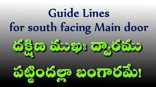 Video How to Place main door for south facing house MP3, 3GP, MP4, WEBM, AVI, FLV Maret 2019