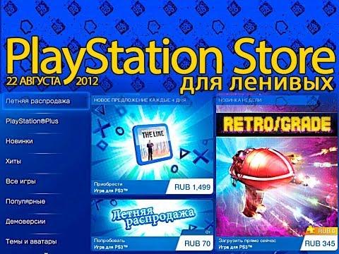 PlayStation Store Для Ленивых - 22 Августа 2012
