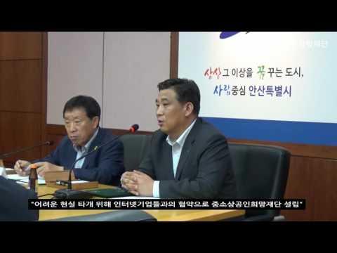 2016 안산시-중소상공인희망..