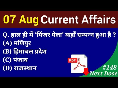 Next Dose #148 | 7 August 2018 Current  Affairs | Daily Current Affairs | Current Affairs In Hindi