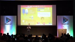 Google Play | Playtime Tokyo - 成長のための Google プロダクト活用方法