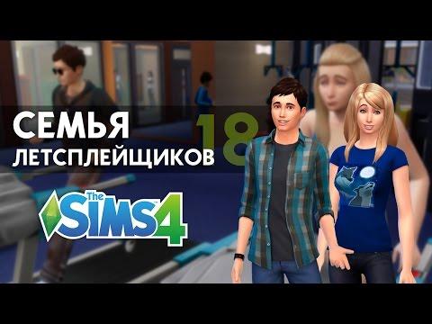 The Sims 4 - СЛ (18) | Занимаемся спортом!