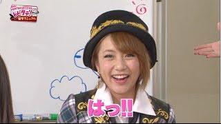 「AKB48たかみな編集長の!トビタテ!留学マニュアル」3月20日放送分 / AKB48[公式]