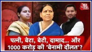 Download Video Benami Transaction Charges Slapped Against Lalu Yadav's Family :Khabardaar MP3 3GP MP4