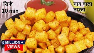 सिर्फ 2चीज़ो से आलू का एकदम Tasty क्रिस्पी नाश्ता जिसे सबलोग रोज जिद करके बनवाएंगे Aloo Snacks - Aloo