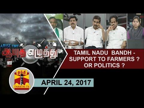 (24/04/2017) Ayutha Ezhuthu   Tamil Nadu bandh - Support to farmers? or Politics?   Thanthi TV