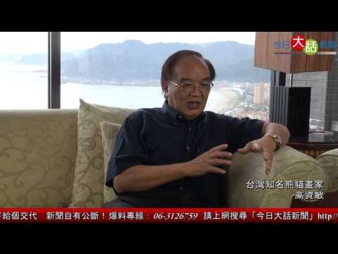 與熊貓的邂逅 台灣知名畫家高資敏
