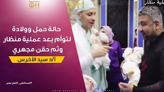 د. سيد الأخرس وعملية ولادة  لثلاثة توائم  بعد الحقن المجهرى بمستشفى الأممDR.SAYED  EL AKHRAS