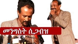 Ethiopia: መንግስት ሲጋብዝ - አርቲስት ሱራፌል ተካ |  Abiy Ahmed | Surafel Teka