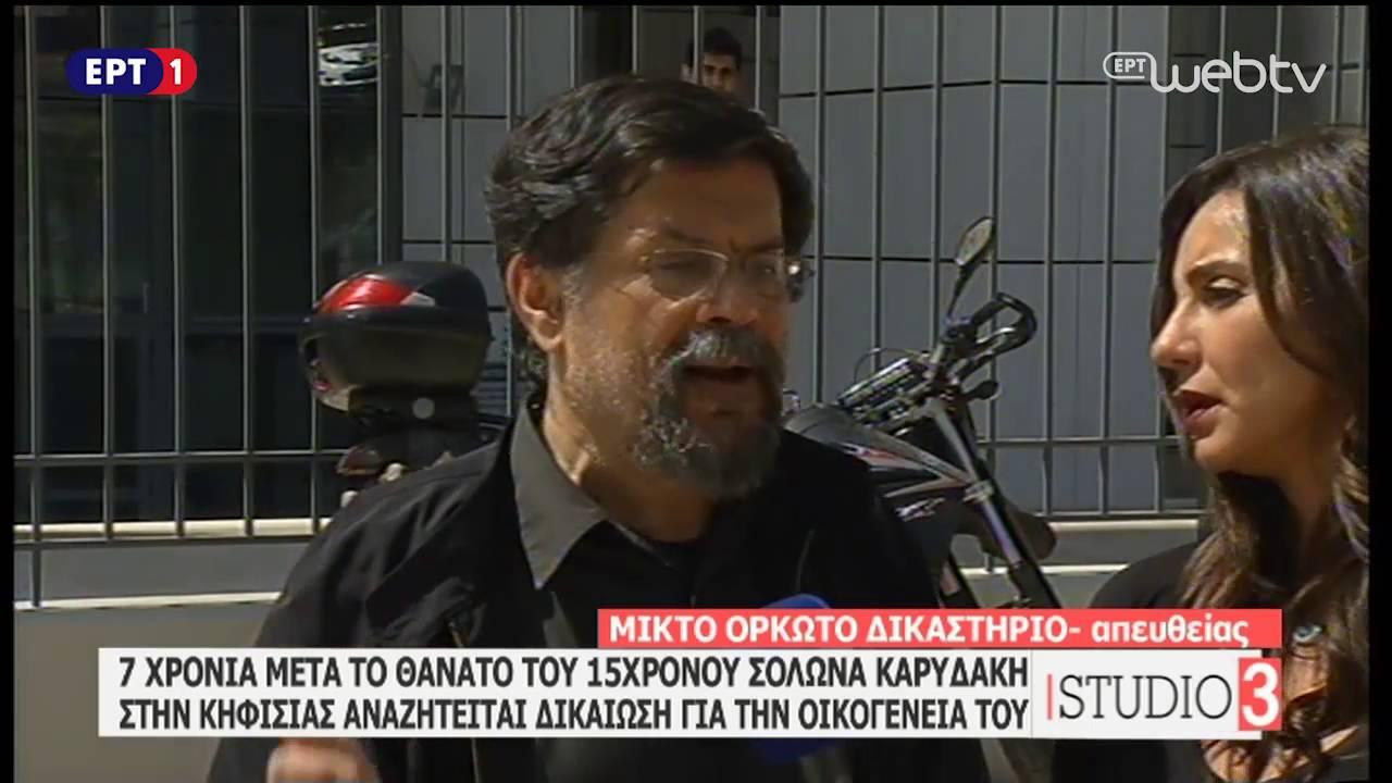 SOS ΤΡΟΧΑΙΑ ΕΓΚΛΗΜΑΤΑ -7 Χρόνια μετα το θάνατο του Σόλωνα Καρυδάκη.