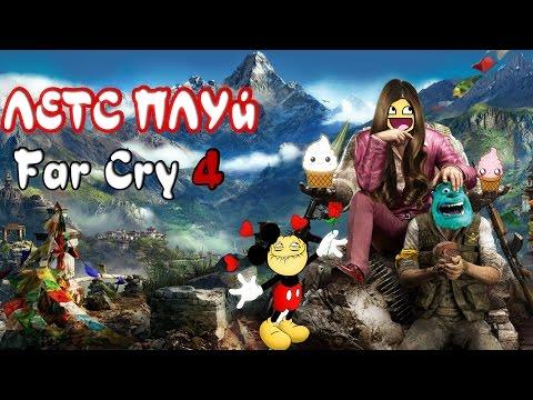 ЛЕТС ПЛУй #2|Far Cry 4