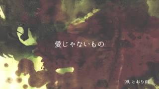 4月10日リリース 3rd Album ランデヴー ( トレーラー)