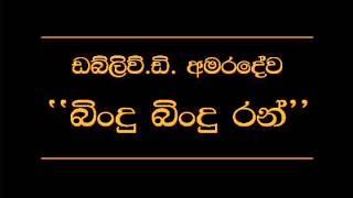 Video Bindu Bindu Ran   W D  Amaradewa MP3, 3GP, MP4, WEBM, AVI, FLV November 2017