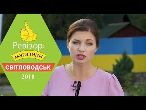 Ревизор: Магазины. 2 сезон - Светловодск - 26.03.2018 - DomaVideo.Ru