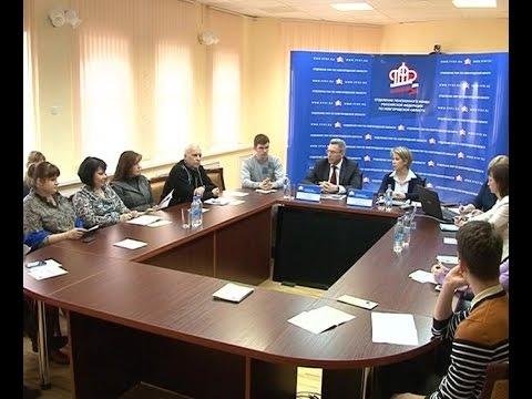 В областное Отделение Пенсионного фонда пригласили молодых пользователей социальных сетей и блогеров