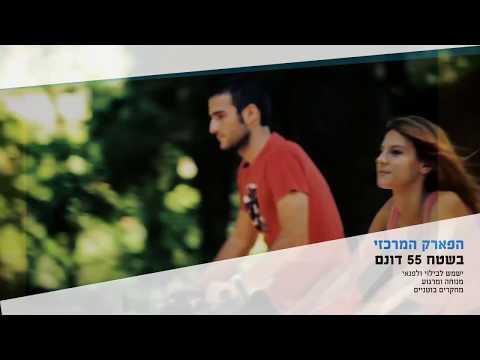 סרטון תדמית - בית דוד עיר העתיד