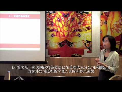 Immigration Opportunities for Fudan University: Requirements & Eligibility for Visa Types (L1, EB-5)