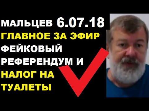 Мальцев 6.07.18 главное - DomaVideo.Ru