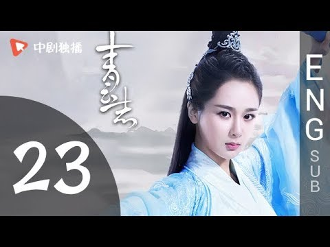 The Legend Of Chusen (青云志) - Episode 23 (English Sub)