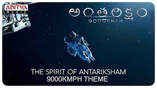 The Spirit Song Lyrics from Antariksham 9000 KMPH  - Varun Tej