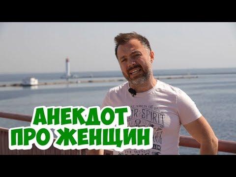 Еврейский анекдот из Одессы Анекдот про женщин и мужчин (20.05.2018) - DomaVideo.Ru