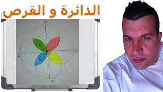الرياضيات السادسة إبتدائي - الدائرة و القرص تمرين 4