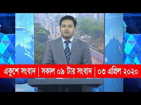 09 AM News || সকাল ০৯ টার সংবাদ || 03 April  2020 || ETV News