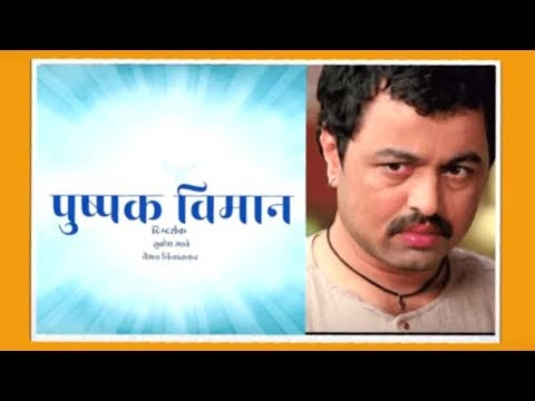 Subodh Bhave to direct his second movie 'Pushpak Viman'