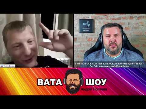 \Украина в жопе а Рашка процветает\ - Андрей Полтава - Вата Шоу - DomaVideo.Ru