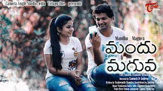 Mandhu Maguva | Latest Telugu Short Film 2019 | By Santosh & Jaideep