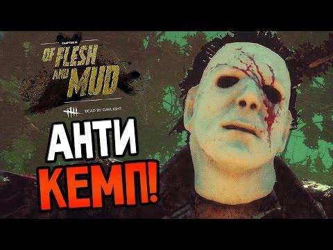 Dead by Daylight - АНТИ КЕМП!