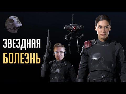 Кампания-то отличная! — обзор Star Wars: Battlefront 2