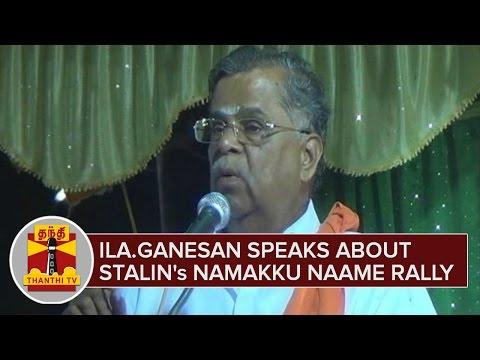 Ila-Ganesan-speaks-about-M-K-Stalins-Namakku-Naame-Rally--Thanthi-TV