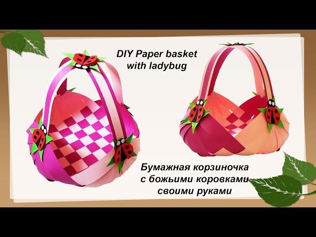 Делаем бумажную корзиночку для детей, своими руками, самоделки, подделки, легко, просто, сделай сам, с детьми, красиво, декор, подарок, сюрприз, на праздник, дизайн, цветная бумага, урок, инструкция, как сделать, пошаговая инструкция