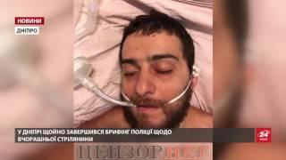 У Дніпрі щойно завершився брифінг поліції щодо вчорашньої стрілянини. Правоохоронці висунули єдину версію вбивства та інформацію про підозрюваних.Читати на сайті: http://24tv.ua/n845291