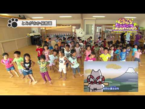しっぺいダンスプロジェクト 第9弾 【田原幼稚園・磐田北保育園・とみがおか保育園】