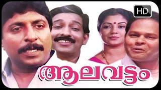 Malayalam Full Moive ALAVATTOM  Malayalam Classic Movie