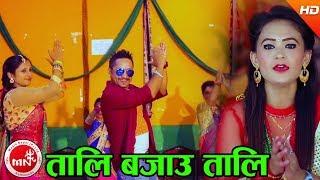 Tali Bajau Tali - Madhav Chapagain, Puja Tamang & Kopila Sapkota