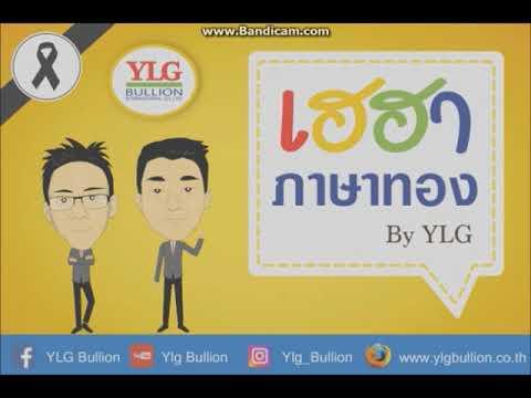 เฮฮาภาษาทอง by Ylg 11-10-2560
