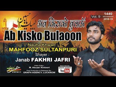 अब किसको बुलाऊँ | Ab Kisko Bulaun | Mahfooz Sultanpuri | Haye Chacha Mara Gaya | Fakhri Meeruti