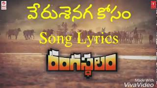 Video Yentha Sakkagunnave Full Song Telugu Lyrics | Rangasthalam Movie | Ramcharan MP3, 3GP, MP4, WEBM, AVI, FLV Maret 2019