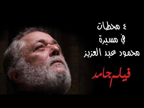 فيلم جامد - 4 محطات في مسيرة محمود عبد العزيز