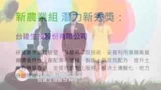 2016 台灣生醫暨新農業產業選秀大賽 新農業組潛力新秀獎