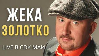 Жека (Евгений Григорьев) - Золотко - Live в CDK МАИ