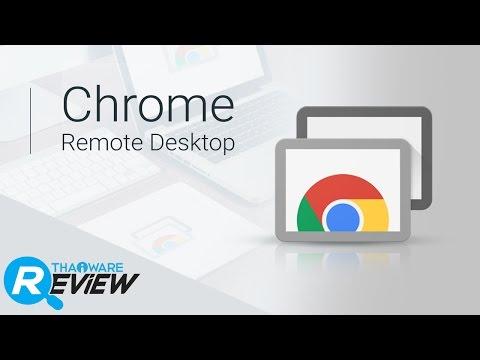 รีวิว Chrome Remote Desktop ทางเลือก สำหรับคนที่ไม่อยากใช้ TeamViewer