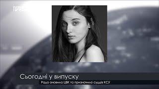 Випуск новин на ПравдаТут за 21.09.18 (13:30)