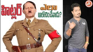 HOW HITLER THINKS? HITLER LIFE Mystery Revealed In Telugu by Vikram Aditya? Here are few Amazing Facts You Never...