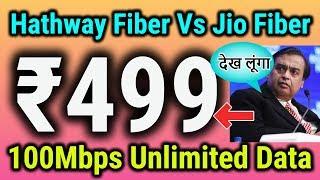 Video Jio Giga Fiber Vs Hathway Fiber 😱 सिर्फ ₹499 में 100 Mbps Speed With Unlimited Free Data Offer 😍 MP3, 3GP, MP4, WEBM, AVI, FLV September 2019
